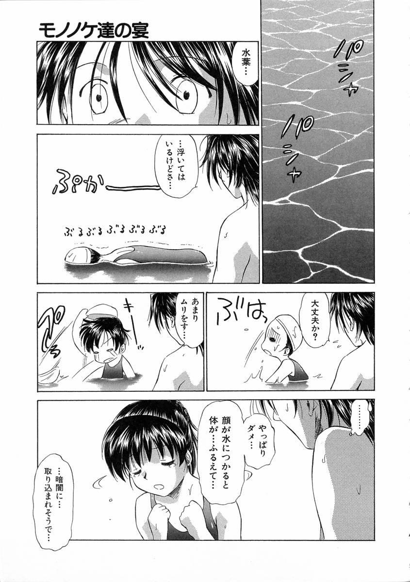 [Mutsuki Tsutomu] Mononoke-tachi no Utage - Mononoke's Feast 139