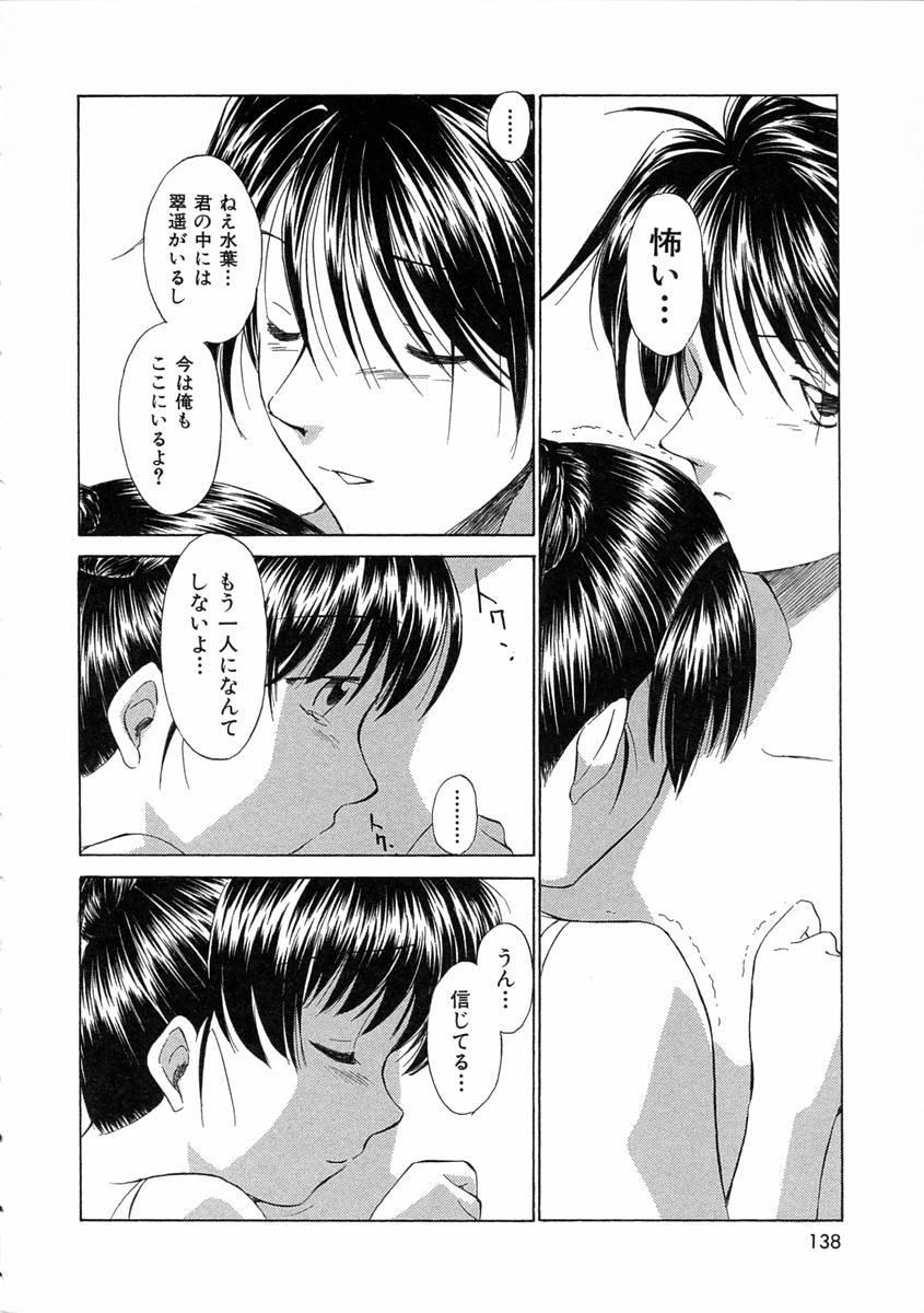 [Mutsuki Tsutomu] Mononoke-tachi no Utage - Mononoke's Feast 140