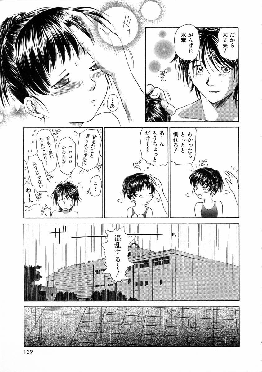 [Mutsuki Tsutomu] Mononoke-tachi no Utage - Mononoke's Feast 141
