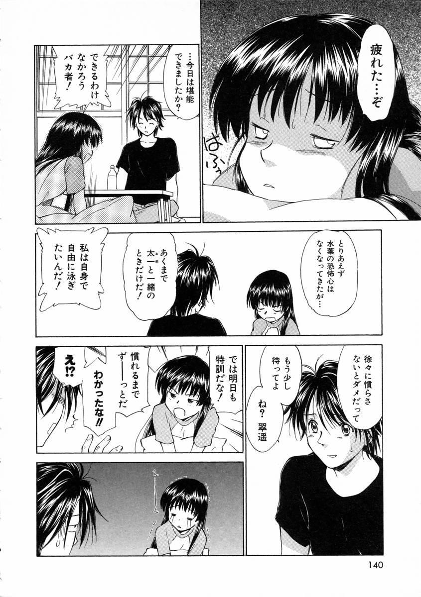 [Mutsuki Tsutomu] Mononoke-tachi no Utage - Mononoke's Feast 142