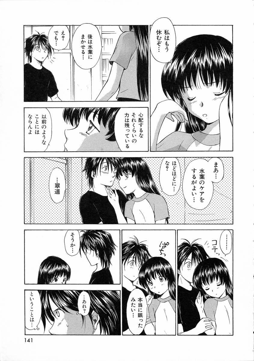 [Mutsuki Tsutomu] Mononoke-tachi no Utage - Mononoke's Feast 143