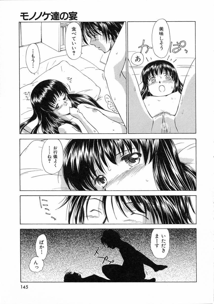 [Mutsuki Tsutomu] Mononoke-tachi no Utage - Mononoke's Feast 147