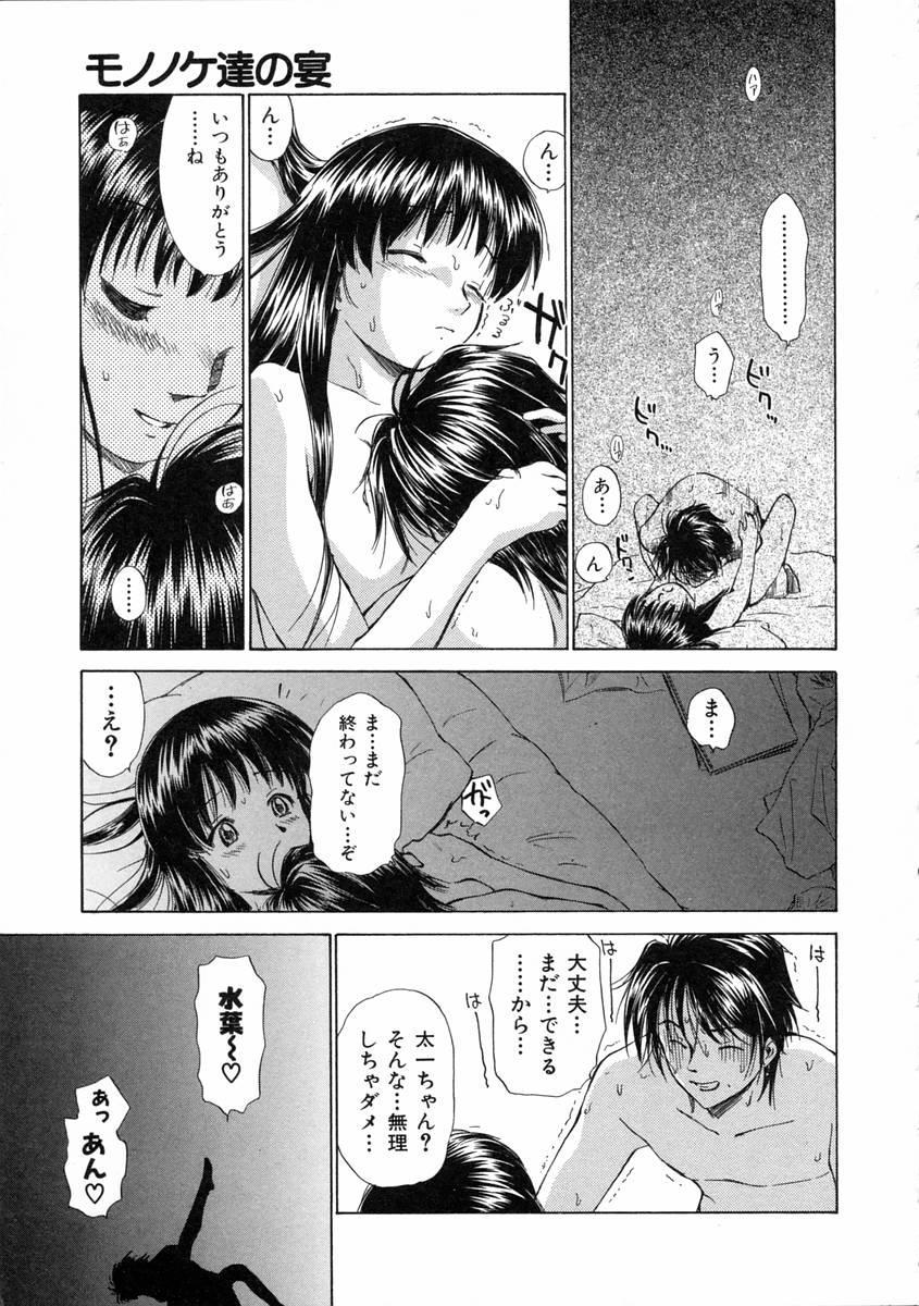 [Mutsuki Tsutomu] Mononoke-tachi no Utage - Mononoke's Feast 151