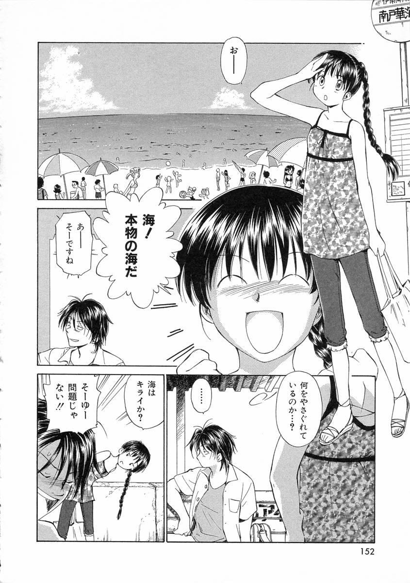[Mutsuki Tsutomu] Mononoke-tachi no Utage - Mononoke's Feast 154