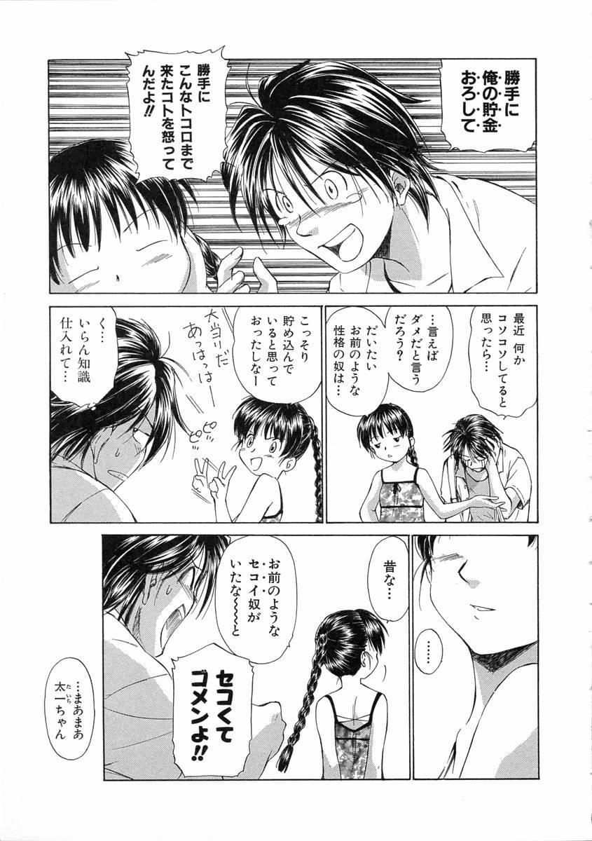 [Mutsuki Tsutomu] Mononoke-tachi no Utage - Mononoke's Feast 155