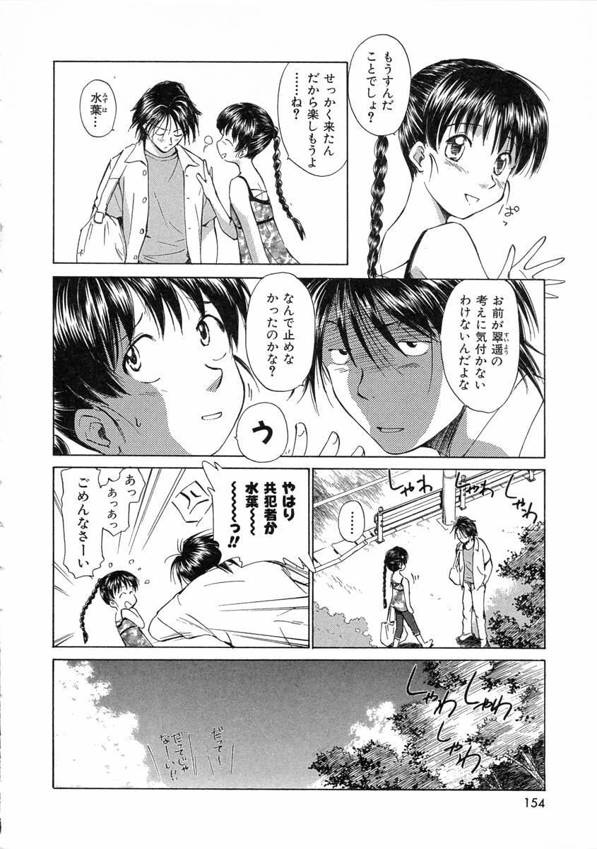 [Mutsuki Tsutomu] Mononoke-tachi no Utage - Mononoke's Feast 156