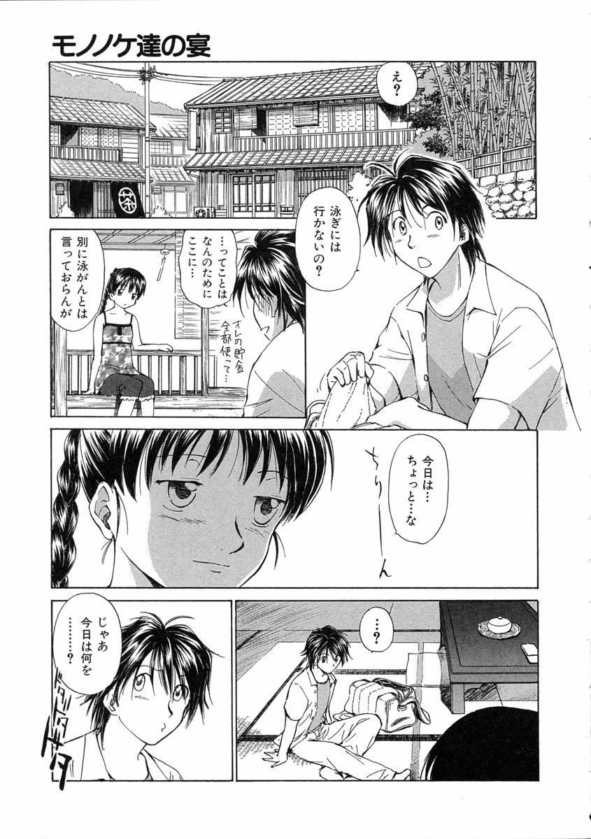 [Mutsuki Tsutomu] Mononoke-tachi no Utage - Mononoke's Feast 157