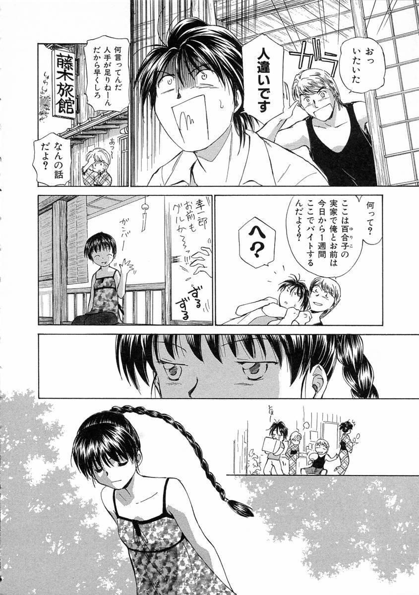 [Mutsuki Tsutomu] Mononoke-tachi no Utage - Mononoke's Feast 158