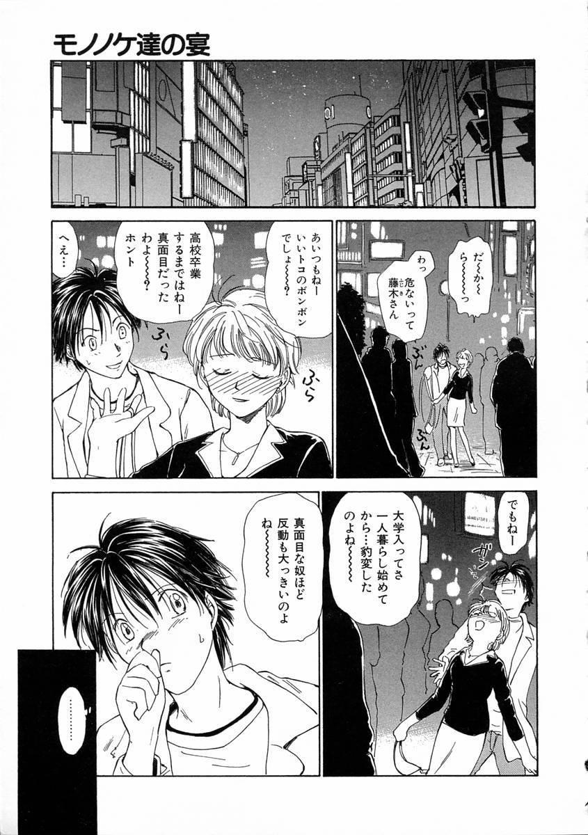 [Mutsuki Tsutomu] Mononoke-tachi no Utage - Mononoke's Feast 15
