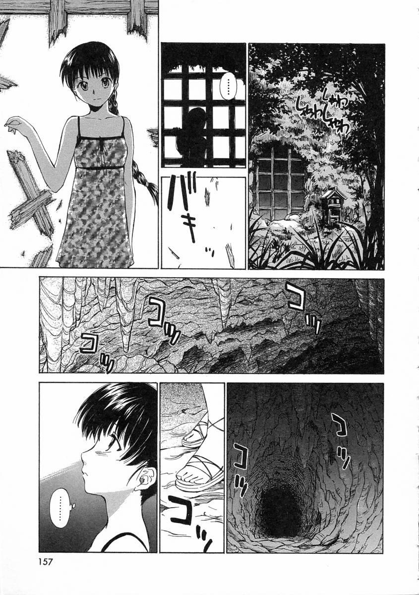 [Mutsuki Tsutomu] Mononoke-tachi no Utage - Mononoke's Feast 159