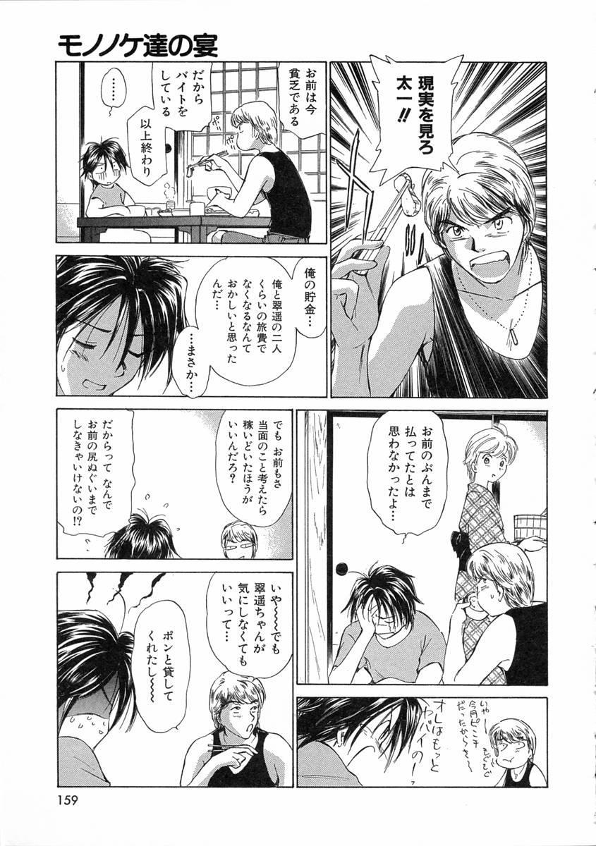 [Mutsuki Tsutomu] Mononoke-tachi no Utage - Mononoke's Feast 161