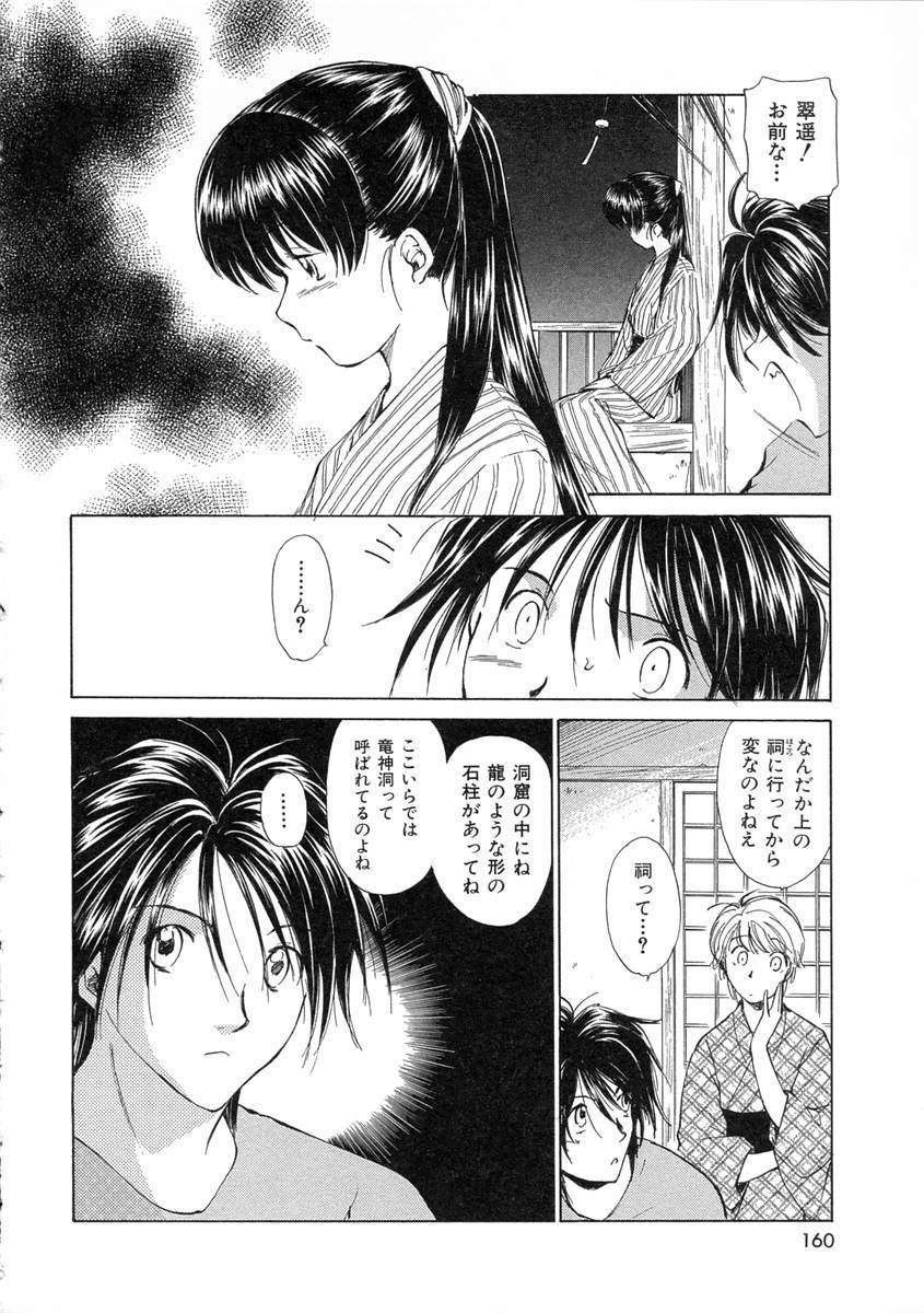 [Mutsuki Tsutomu] Mononoke-tachi no Utage - Mononoke's Feast 162