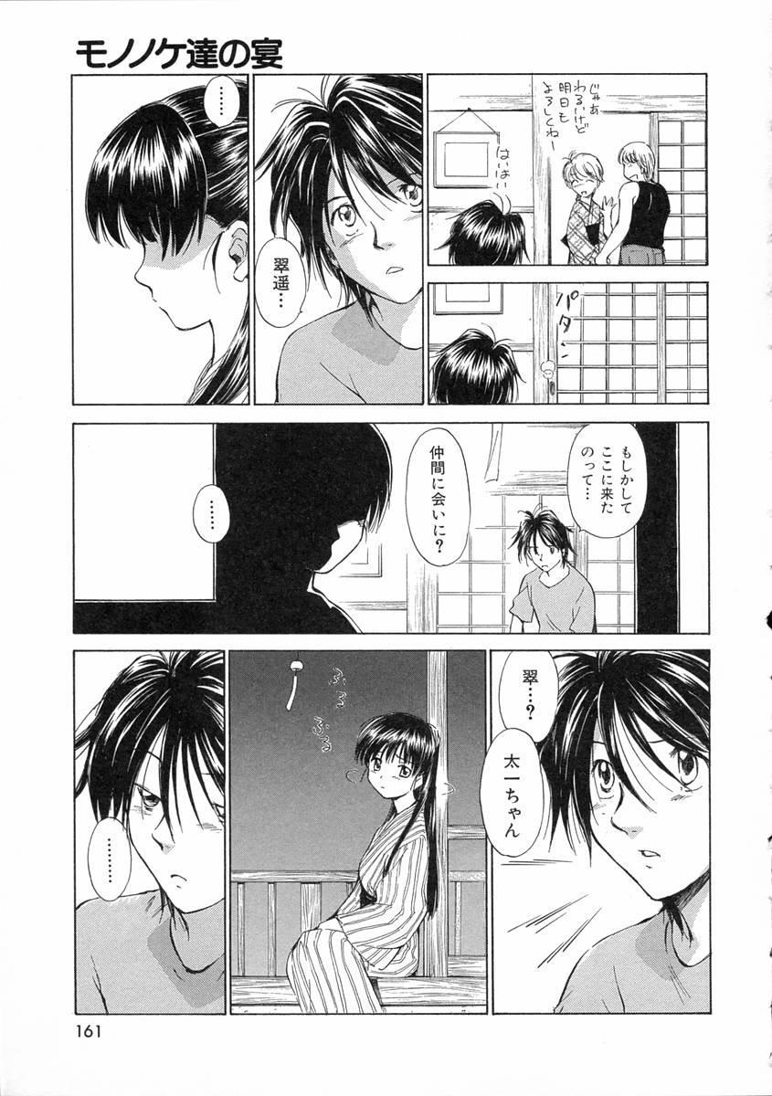[Mutsuki Tsutomu] Mononoke-tachi no Utage - Mononoke's Feast 163