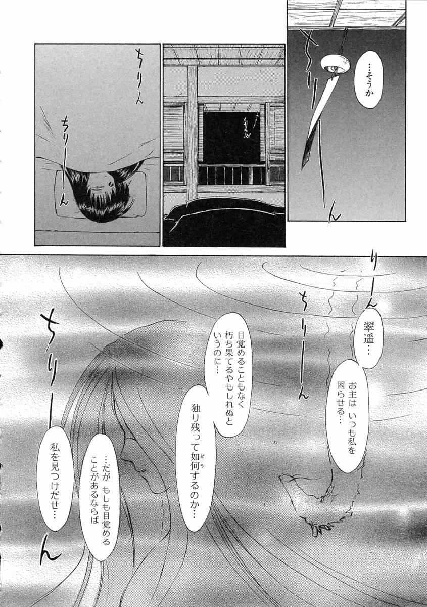 [Mutsuki Tsutomu] Mononoke-tachi no Utage - Mononoke's Feast 164