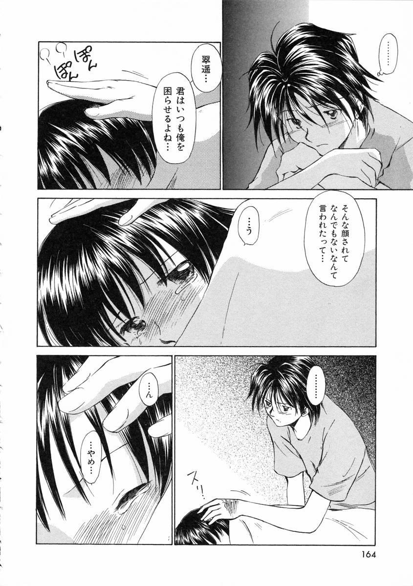 [Mutsuki Tsutomu] Mononoke-tachi no Utage - Mononoke's Feast 166