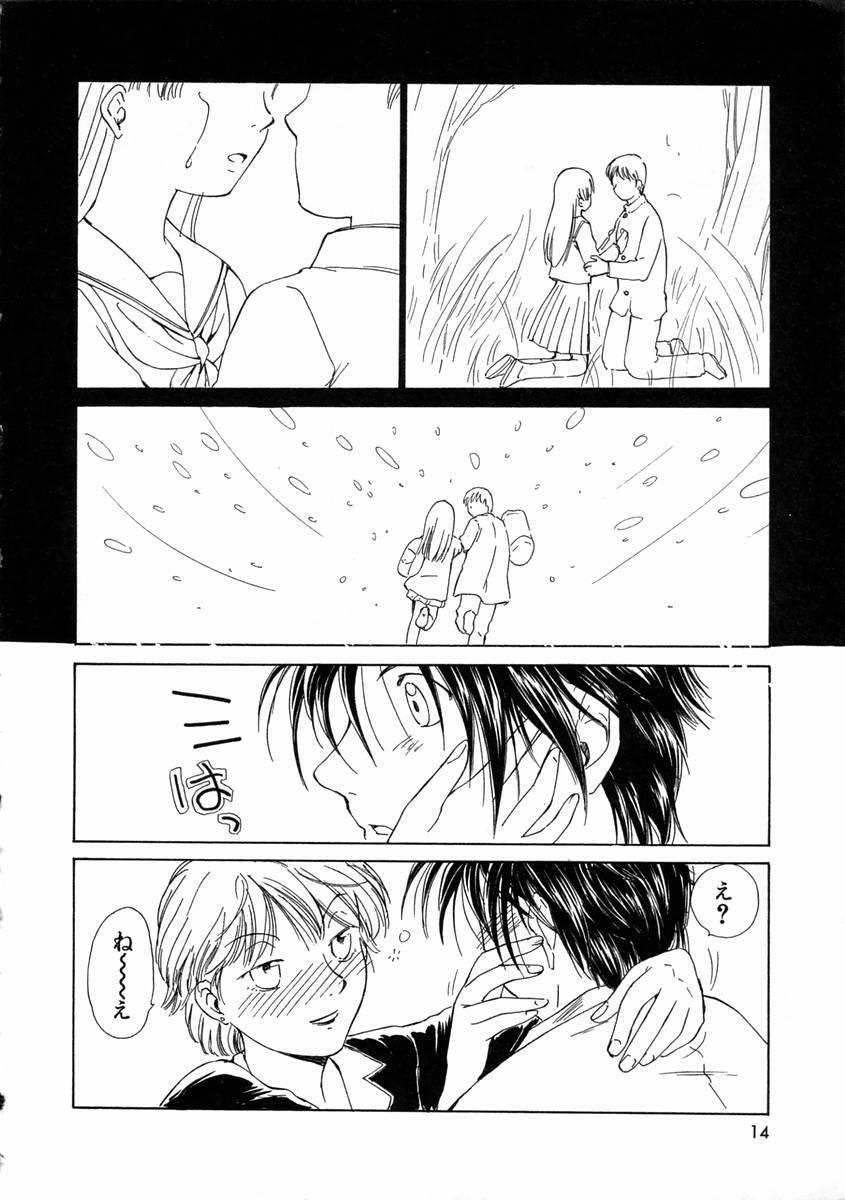 [Mutsuki Tsutomu] Mononoke-tachi no Utage - Mononoke's Feast 16