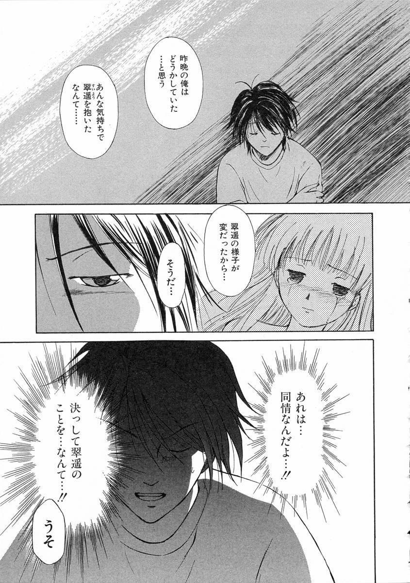 [Mutsuki Tsutomu] Mononoke-tachi no Utage - Mononoke's Feast 177