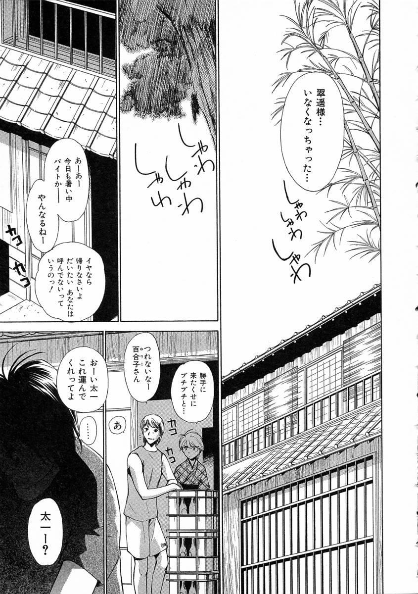 [Mutsuki Tsutomu] Mononoke-tachi no Utage - Mononoke's Feast 181