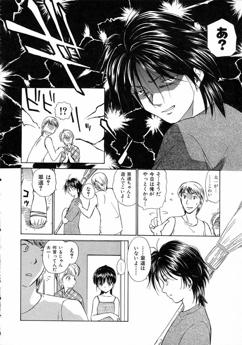 [Mutsuki Tsutomu] Mononoke-tachi no Utage - Mononoke's Feast 182