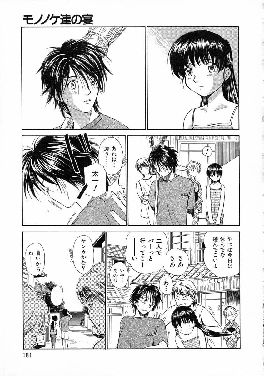 [Mutsuki Tsutomu] Mononoke-tachi no Utage - Mononoke's Feast 183
