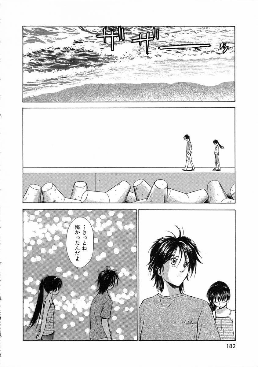 [Mutsuki Tsutomu] Mononoke-tachi no Utage - Mononoke's Feast 184