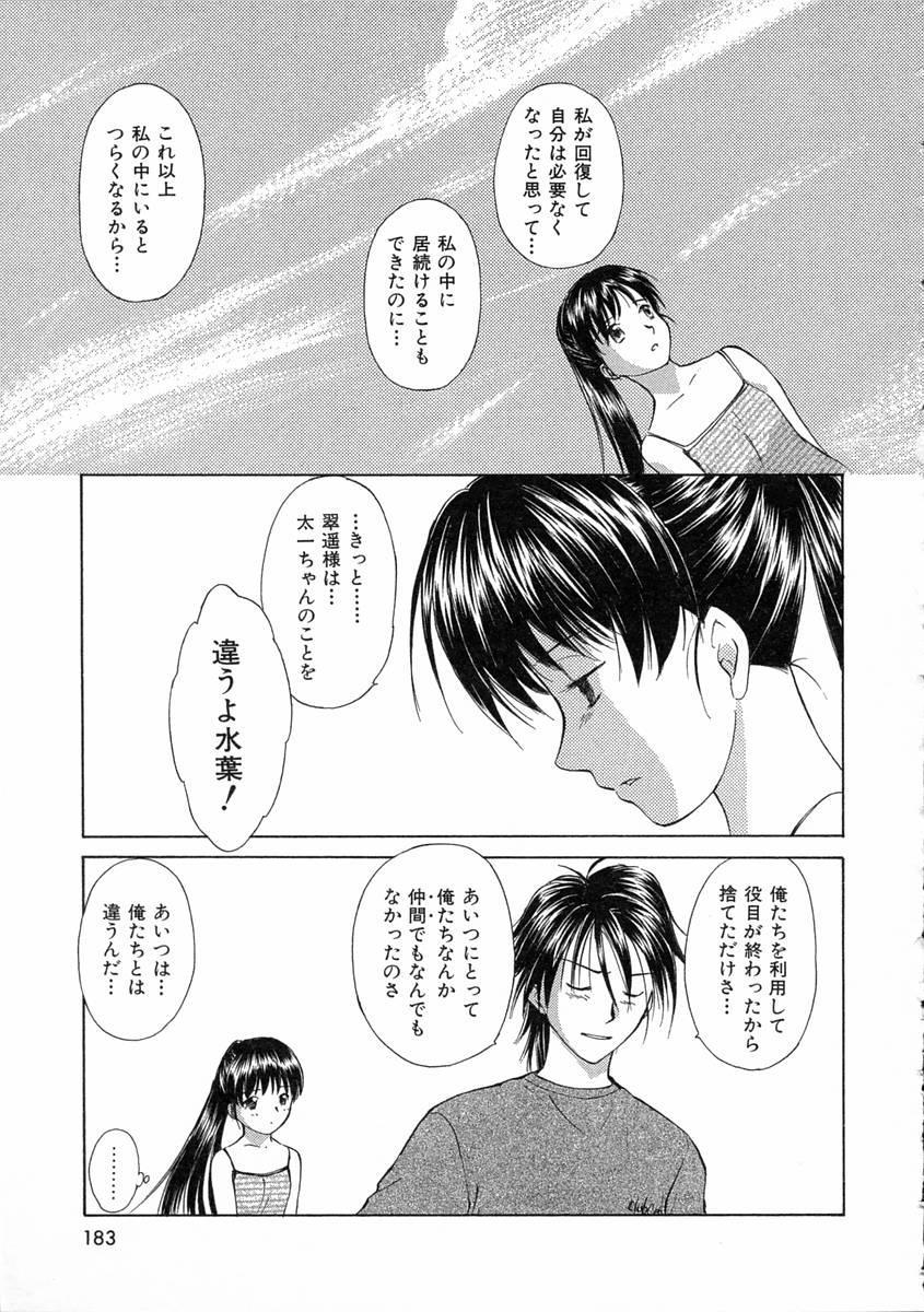 [Mutsuki Tsutomu] Mononoke-tachi no Utage - Mononoke's Feast 185