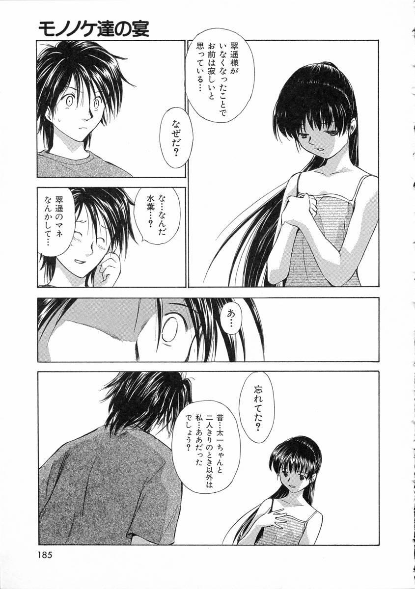 [Mutsuki Tsutomu] Mononoke-tachi no Utage - Mononoke's Feast 187