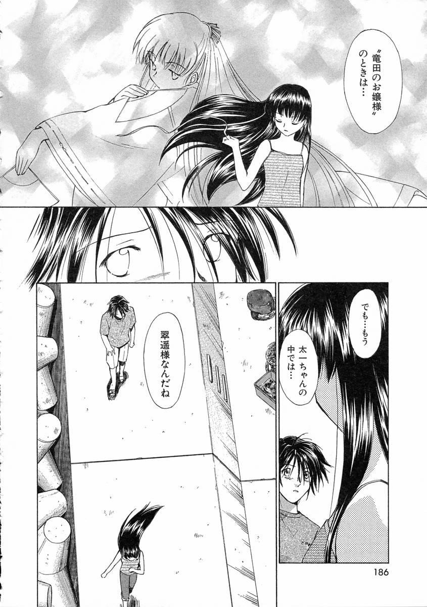 [Mutsuki Tsutomu] Mononoke-tachi no Utage - Mononoke's Feast 188