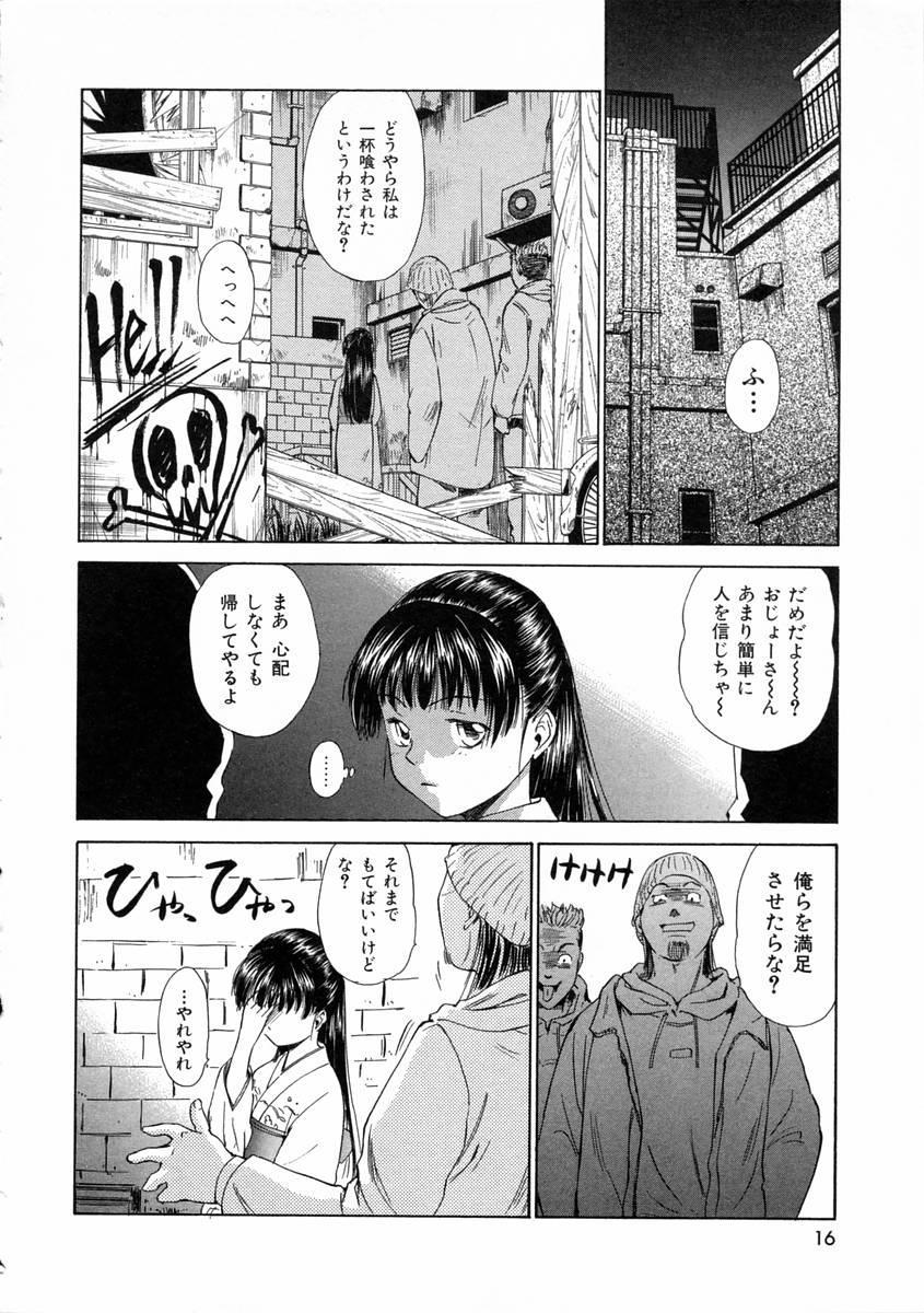 [Mutsuki Tsutomu] Mononoke-tachi no Utage - Mononoke's Feast 18