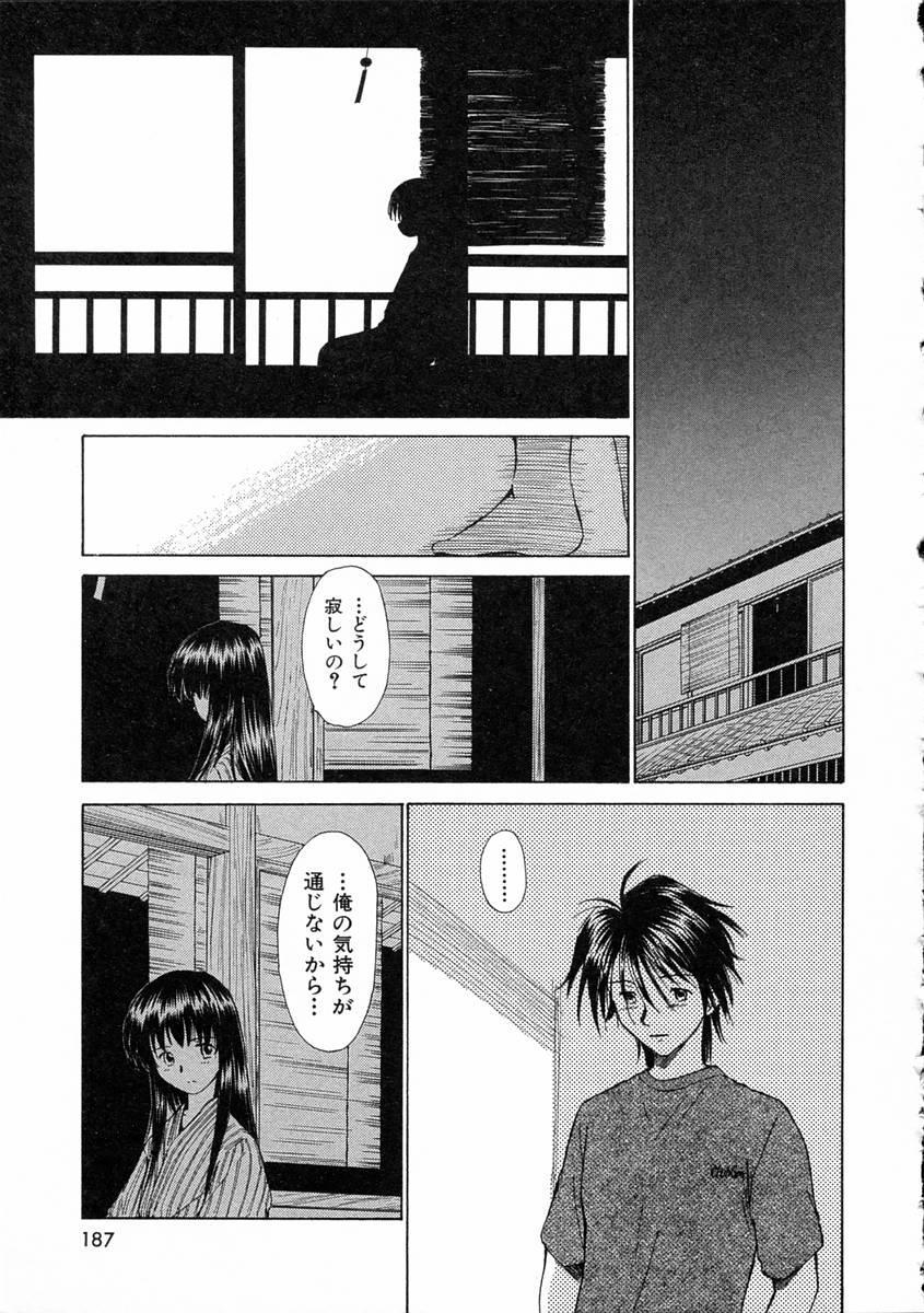 [Mutsuki Tsutomu] Mononoke-tachi no Utage - Mononoke's Feast 189