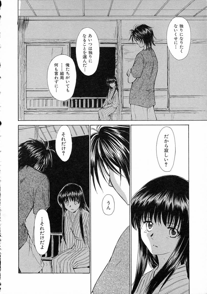 [Mutsuki Tsutomu] Mononoke-tachi no Utage - Mononoke's Feast 190