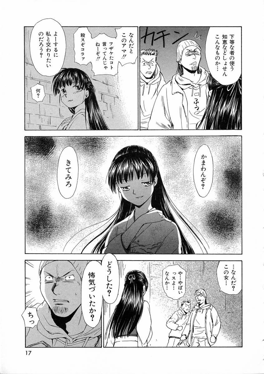 [Mutsuki Tsutomu] Mononoke-tachi no Utage - Mononoke's Feast 19