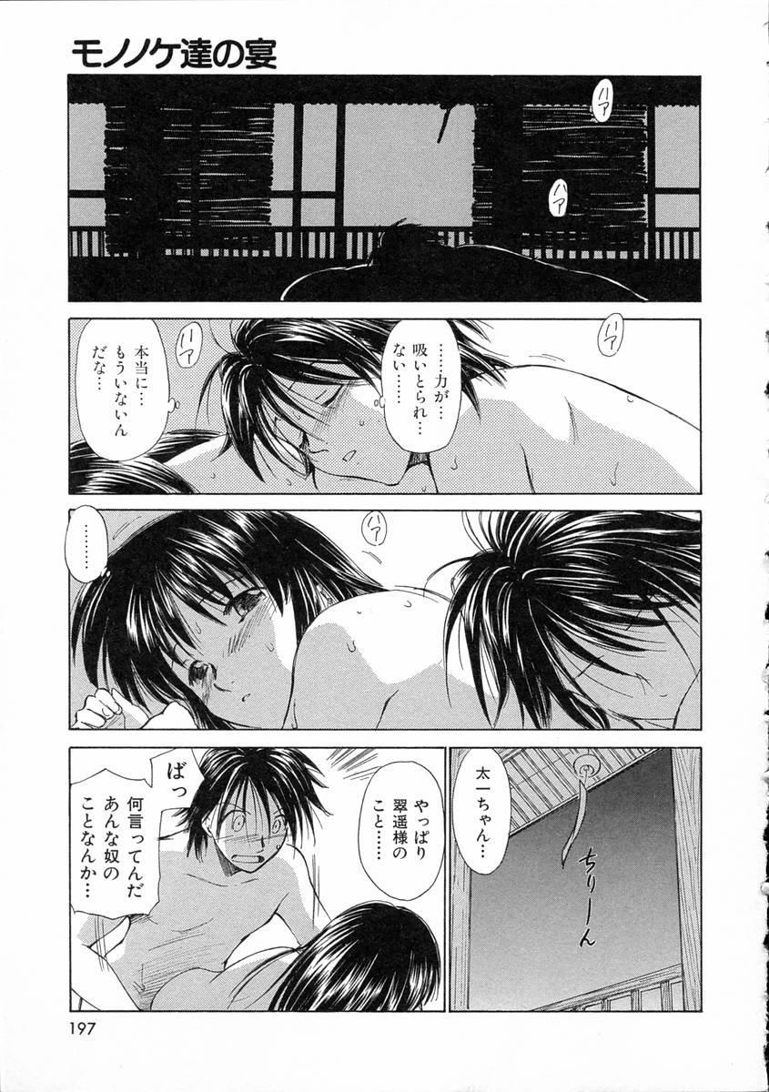 [Mutsuki Tsutomu] Mononoke-tachi no Utage - Mononoke's Feast 199