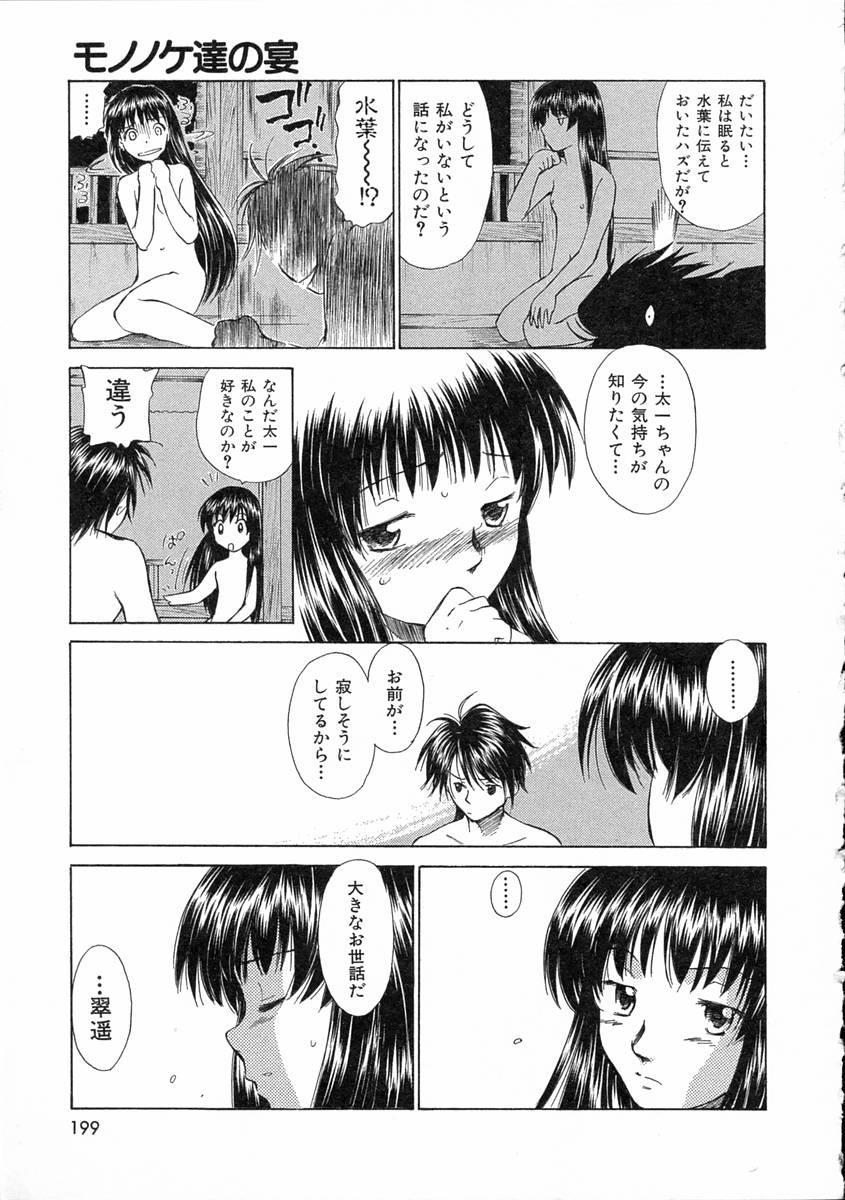 [Mutsuki Tsutomu] Mononoke-tachi no Utage - Mononoke's Feast 201