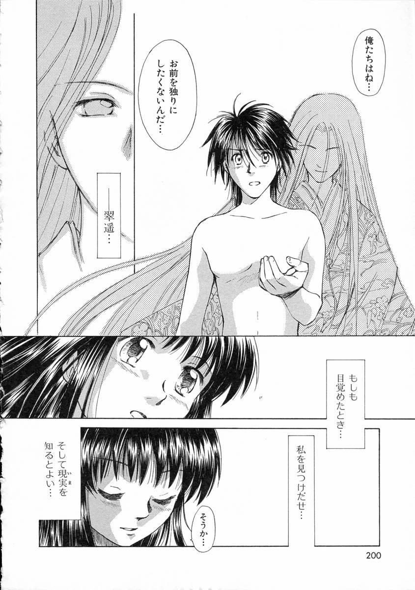 [Mutsuki Tsutomu] Mononoke-tachi no Utage - Mononoke's Feast 202