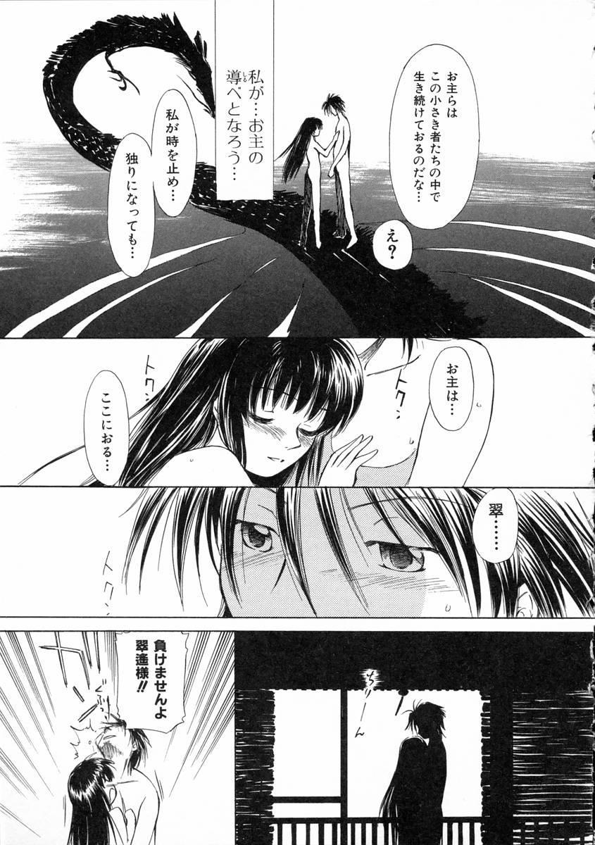 [Mutsuki Tsutomu] Mononoke-tachi no Utage - Mononoke's Feast 203