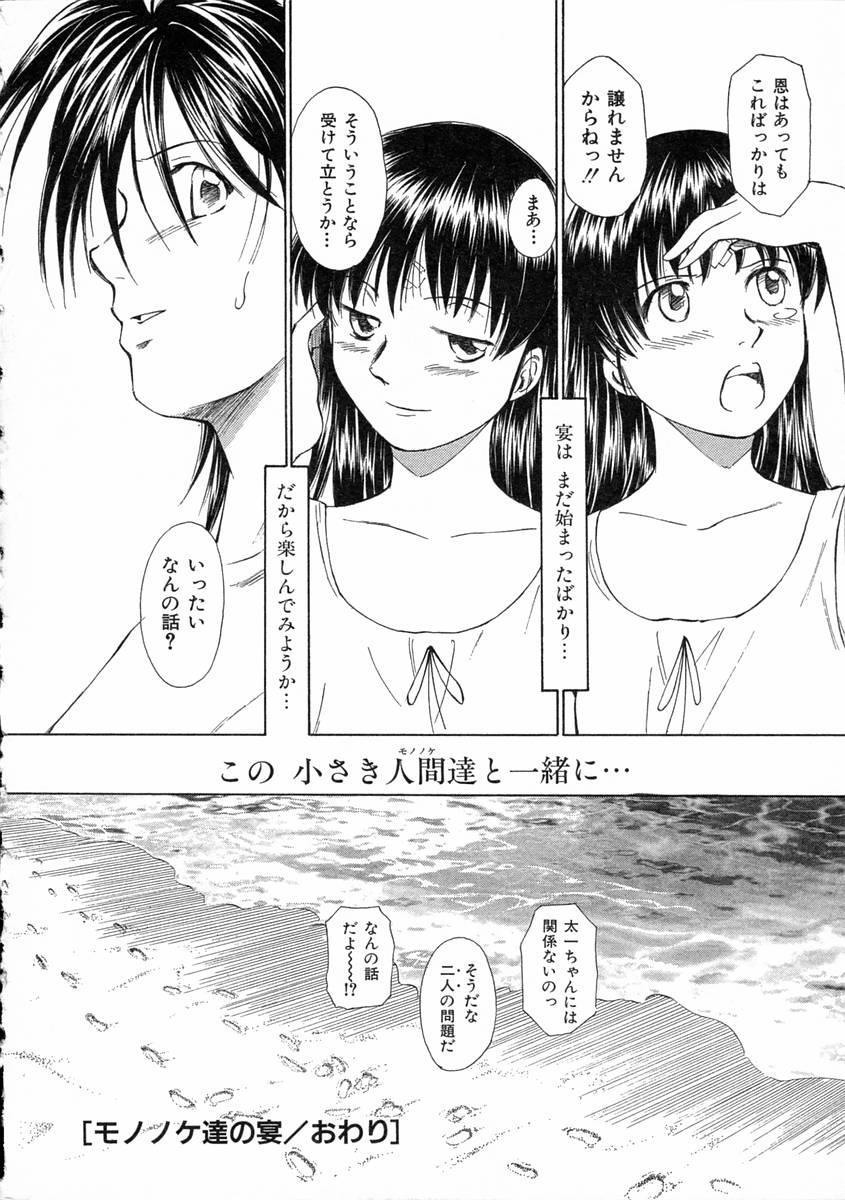 [Mutsuki Tsutomu] Mononoke-tachi no Utage - Mononoke's Feast 204