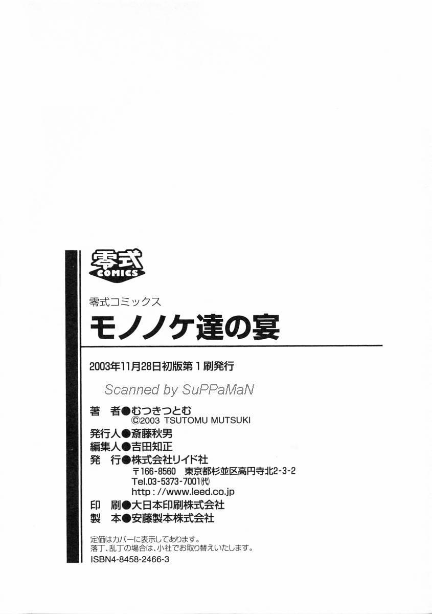 [Mutsuki Tsutomu] Mononoke-tachi no Utage - Mononoke's Feast 206