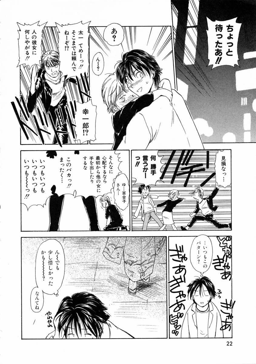 [Mutsuki Tsutomu] Mononoke-tachi no Utage - Mononoke's Feast 24