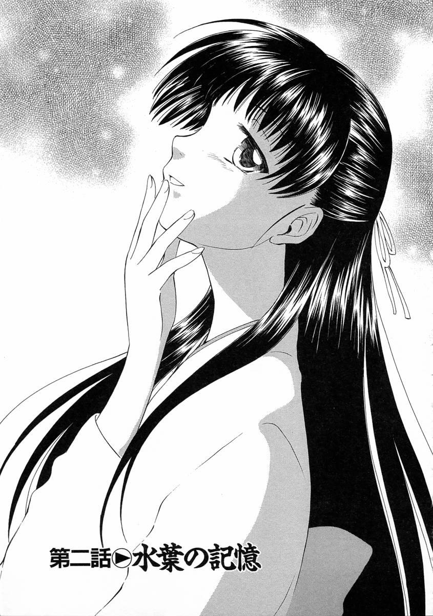 [Mutsuki Tsutomu] Mononoke-tachi no Utage - Mononoke's Feast 27