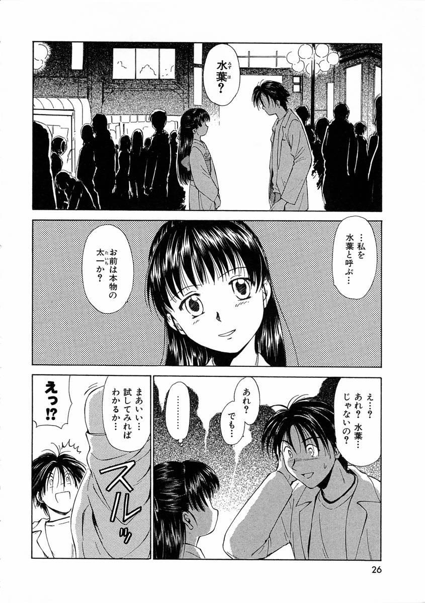 [Mutsuki Tsutomu] Mononoke-tachi no Utage - Mononoke's Feast 28