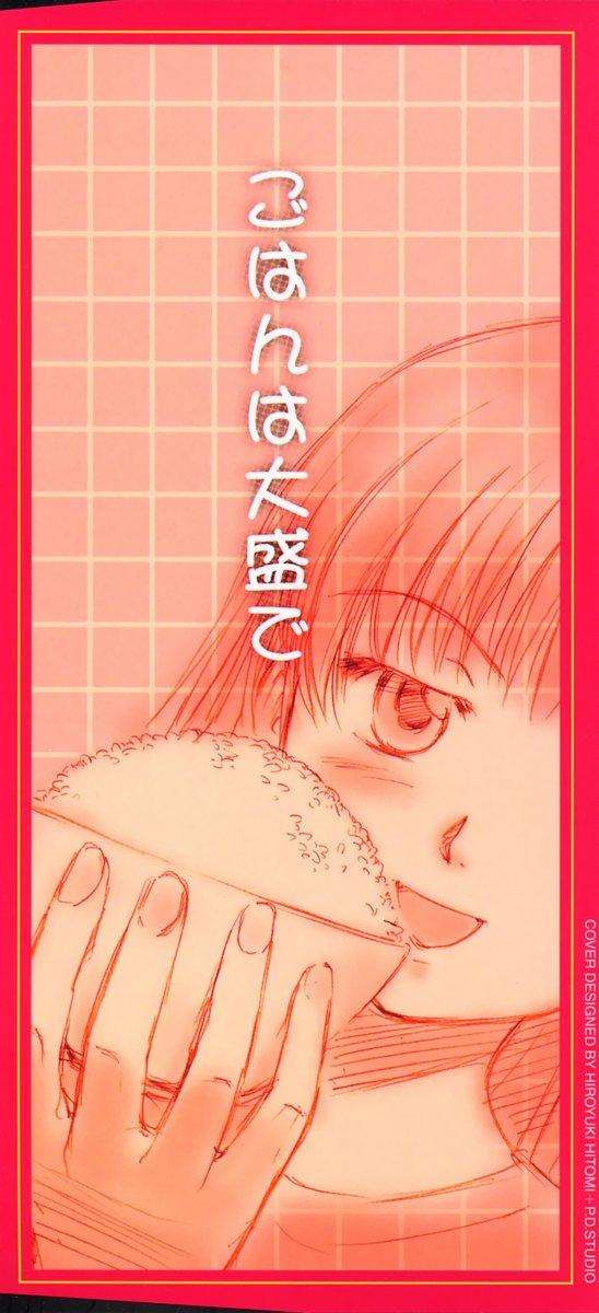 [Mutsuki Tsutomu] Mononoke-tachi no Utage - Mononoke's Feast 2