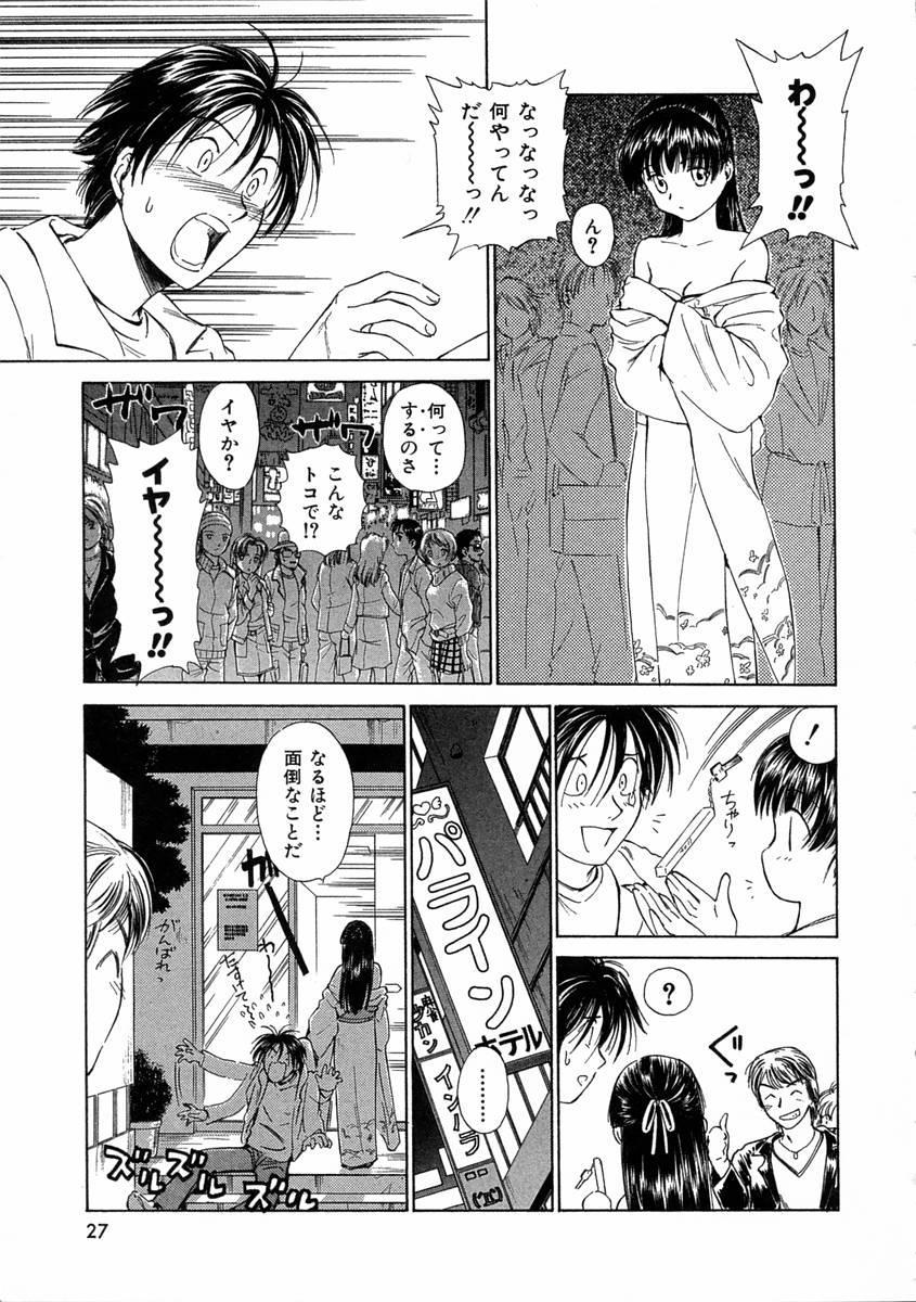 [Mutsuki Tsutomu] Mononoke-tachi no Utage - Mononoke's Feast 29