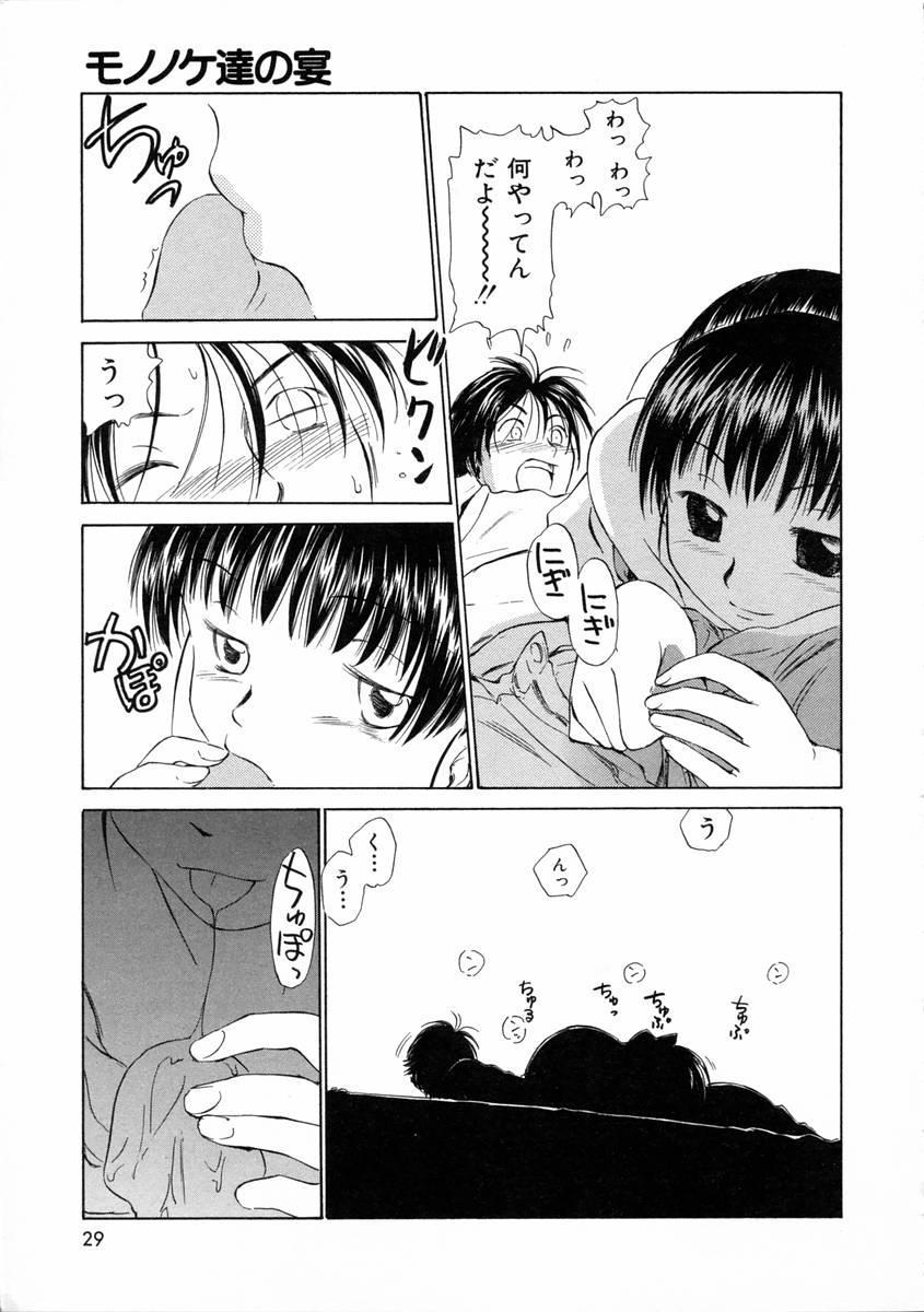 [Mutsuki Tsutomu] Mononoke-tachi no Utage - Mononoke's Feast 31