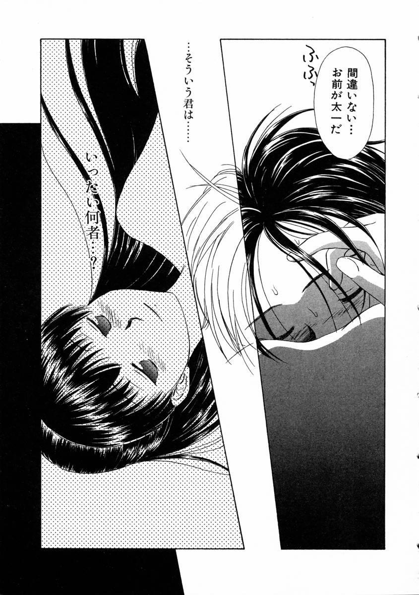 [Mutsuki Tsutomu] Mononoke-tachi no Utage - Mononoke's Feast 41