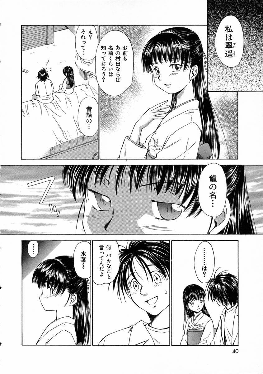 [Mutsuki Tsutomu] Mononoke-tachi no Utage - Mononoke's Feast 42