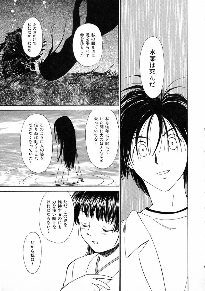 [Mutsuki Tsutomu] Mononoke-tachi no Utage - Mononoke's Feast 43