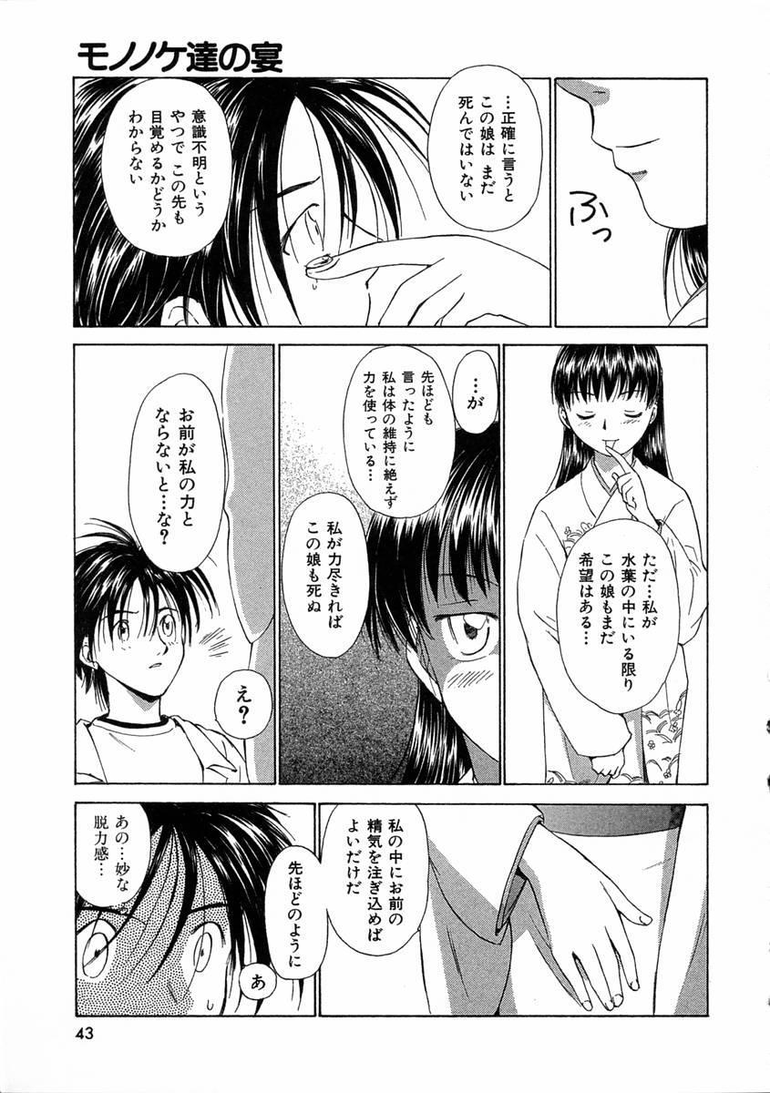 [Mutsuki Tsutomu] Mononoke-tachi no Utage - Mononoke's Feast 45