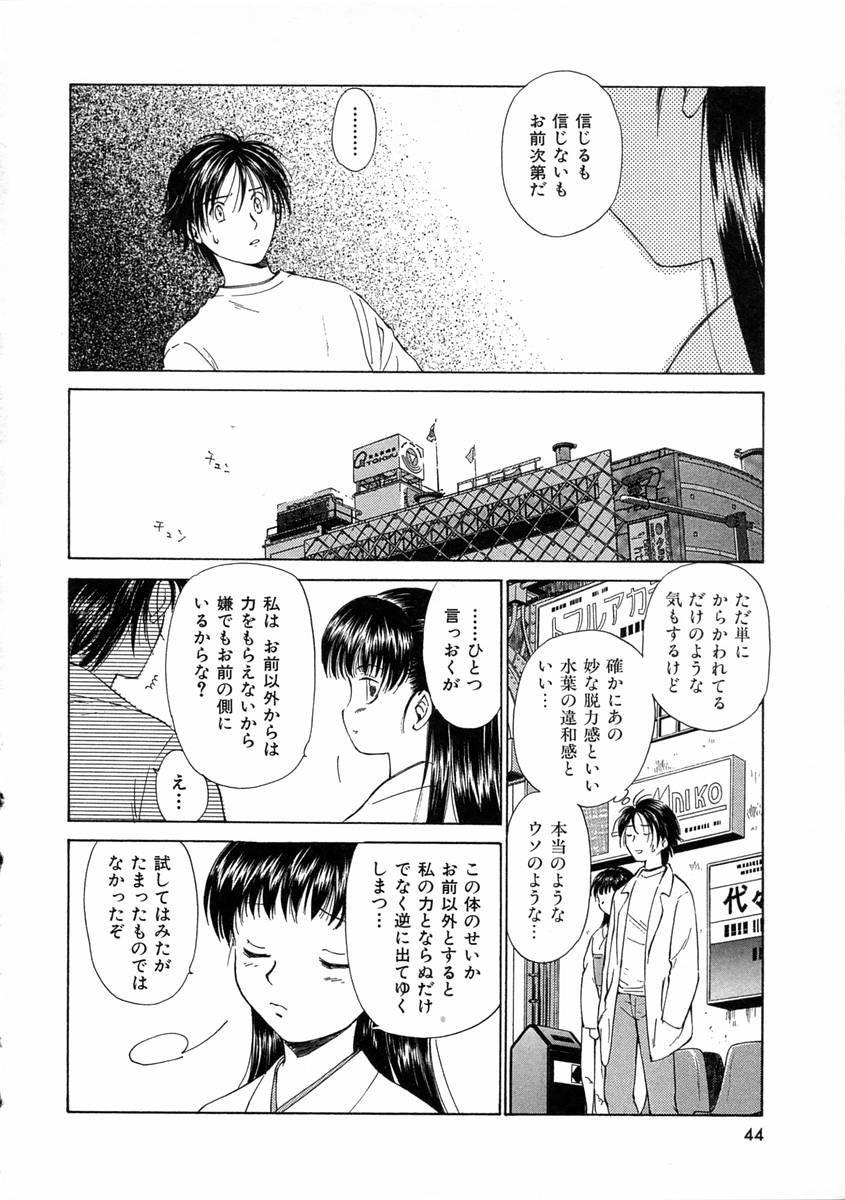[Mutsuki Tsutomu] Mononoke-tachi no Utage - Mononoke's Feast 46