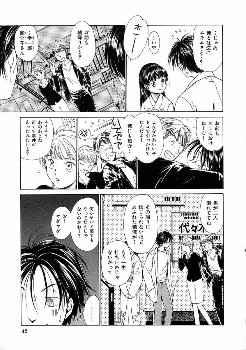 [Mutsuki Tsutomu] Mononoke-tachi no Utage - Mononoke's Feast 47